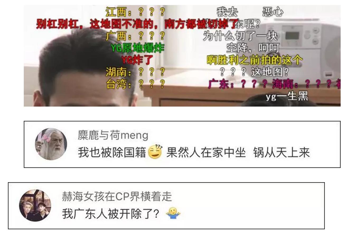 韩国节目公然辱华事件始末细节曝光 韩国节目