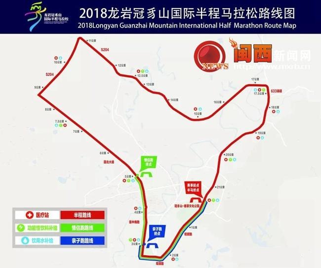 首届龙岩冠豸山国际半程马拉松赛11月10日开跑