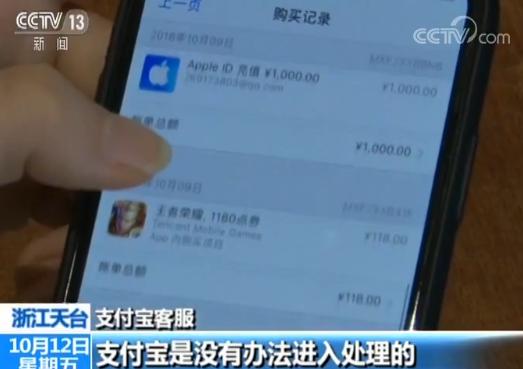 苹果用户遭遇盗刷怎么回事?苹果用户为什么会遭遇盗刷详情曝光