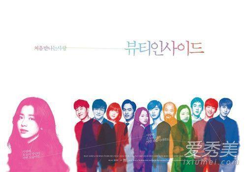 韩剧内在美韩世界为什么会变身?韩剧内在美结局是什么