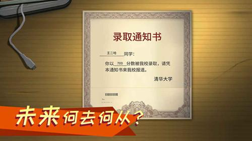 中国式家长高考怎么满分 中国式家长高考满分攻略