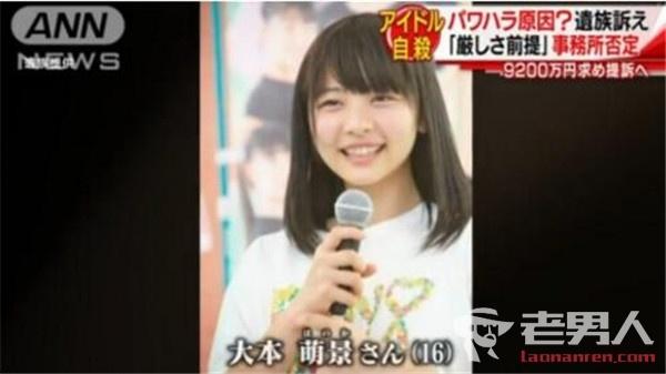日本16岁女孩自杀原因是什么?家属称是公司逼迫致死是真的吗
