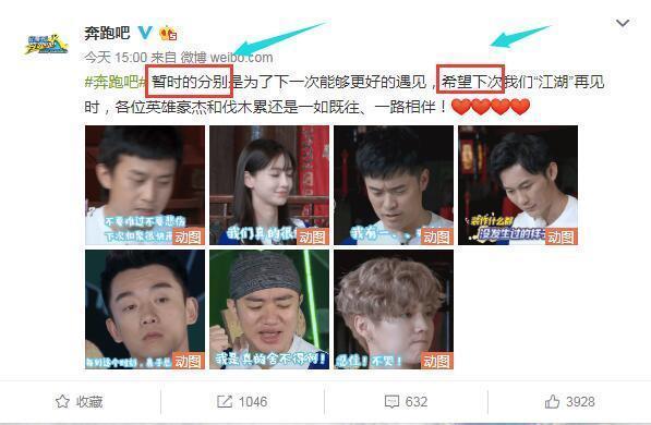 奔跑吧第七季要换人?官微发文疑是暗示成员名单,网友表示满意!