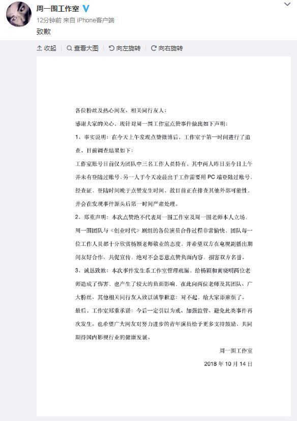 周一围道歉声明 周一围工作室点赞黄晓明夫妇没演技事件始末