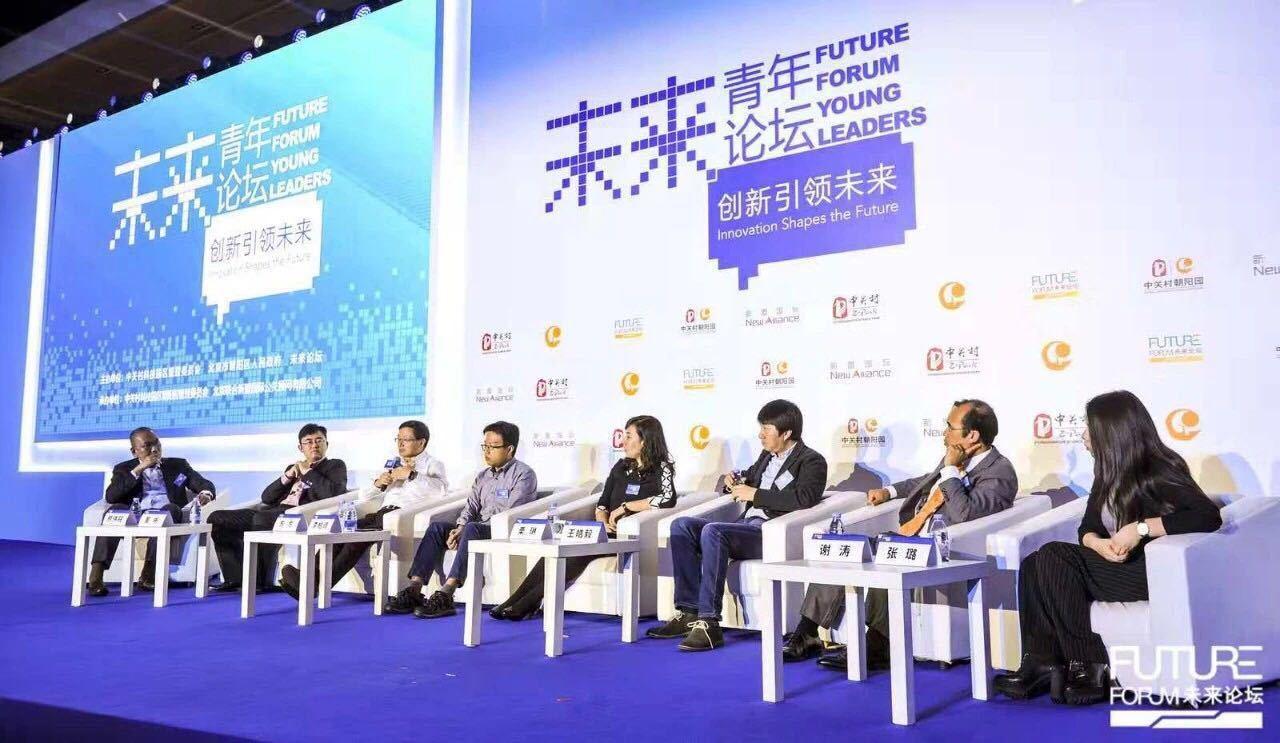 创新引领未来 2018未来青年论坛在北京举行