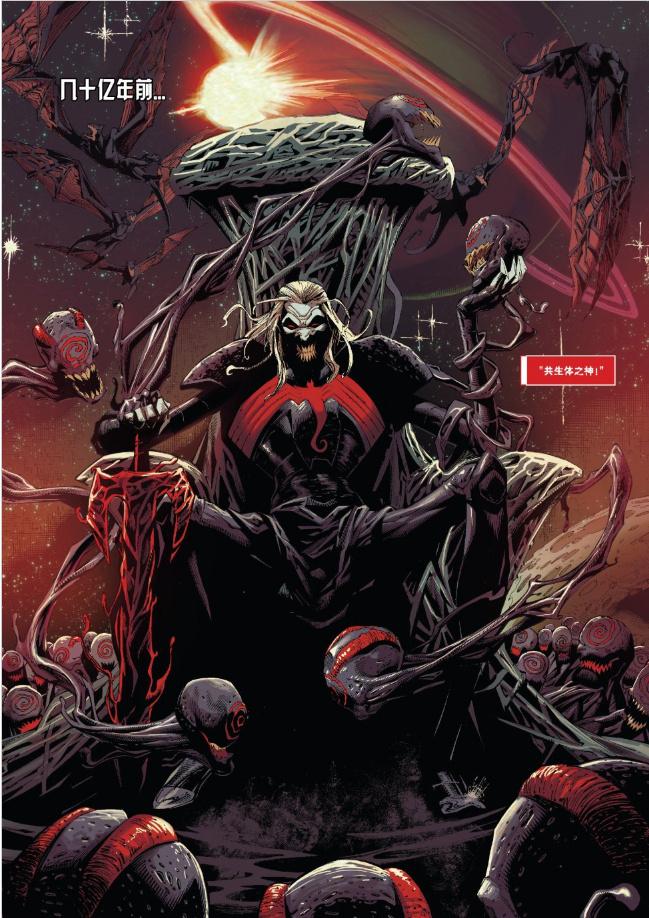 漫威毒液v4:共生体之神砍掉了天神的头颅 却为何不杀他?