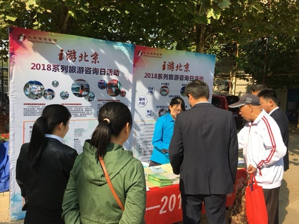 北京旅游咨詢服務金秋進社區服務居民出行
