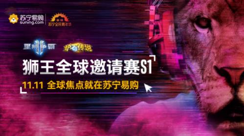 炉石&星际玩家必来!苏宁双十一打造电竞狂欢嘉年华
