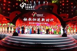 2018年长治非物质文化遗产保护成果展曲艺晚会举行