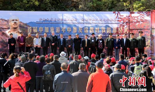首届中加旅游年中加友谊枫叶节在河北白银坨揭幕