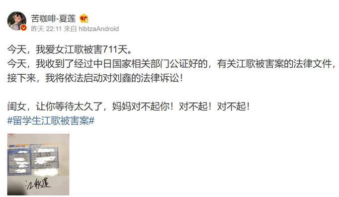 江歌妈妈起诉刘鑫怎么回事?江歌妈妈为什么起诉刘鑫事件始末详情