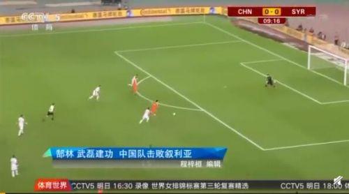 国足赢了 国足2-0叙利亚战况回顾视频地址 郜林武磊打入关键球