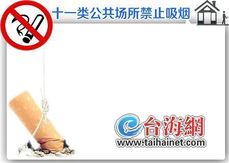控烟再升级 厦门三类区域控烟重点治理最高罚200元