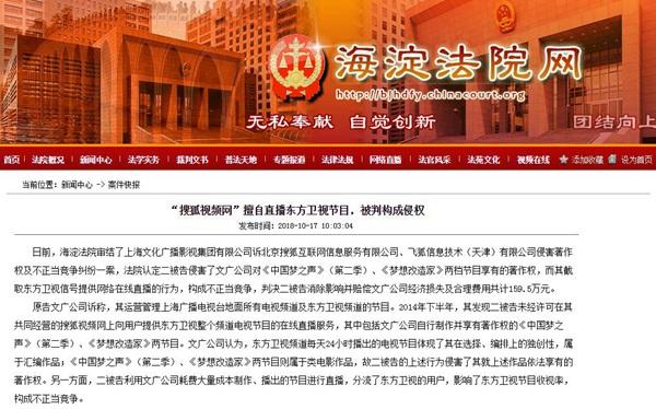 搜狐視頻被判侵權詳情曝光 搜狐視頻侵犯了誰的權利罰了多少錢