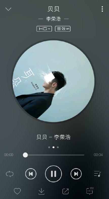 李荣浩新歌4秒为什么这么短 李荣浩4秒新歌贝贝歌词试听
