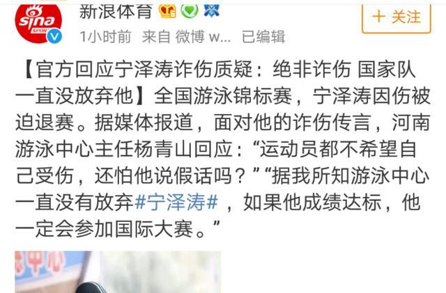 宁泽涛退赛事件最新最新消息:官方回应宁泽涛绝非诈伤