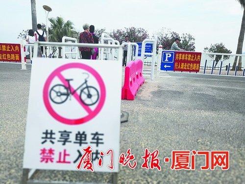 为避免乱停放的问题 观光自行车道禁止共享单车进入