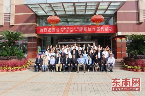 上海交通大学附属第一人民医院与南平市第一医院合作签约仪式举行
