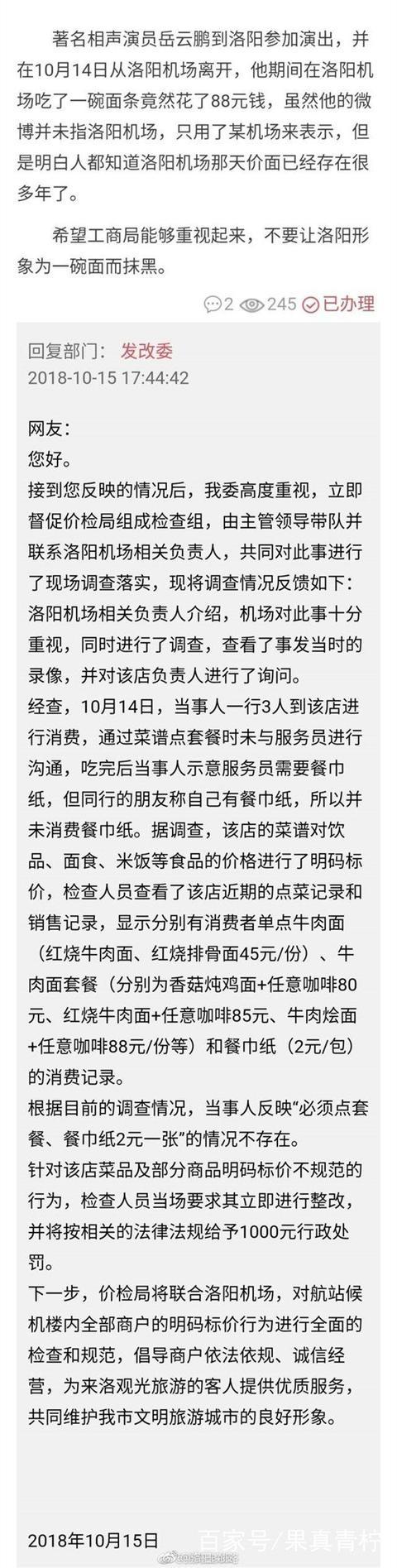 """岳云鹏机场""""天价面""""终于有了结果,洛阳发改委:情况不属实"""