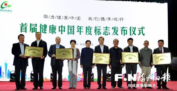 """福州获评首届""""健康中国""""年度标志城市 连续两年排名省会健康城市第一"""