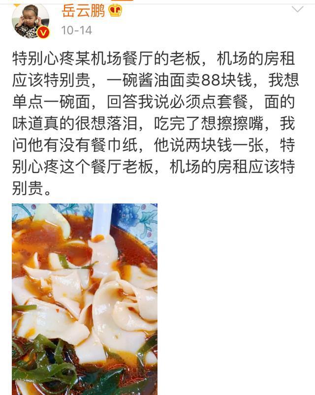 反转?洛阳发改委回应岳云鹏遇天价面条:情况不属实,饭店整改