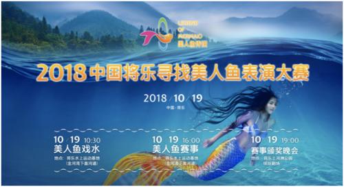 2018年金沙国际娱乐网址将乐寻找美人鱼表演大赛观看攻略 将乐邀你与美人鱼共舞