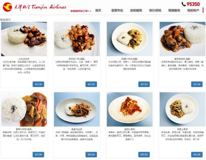 航空公司接连取消免费餐原因是什么?网友:老坛酸菜面要上天了