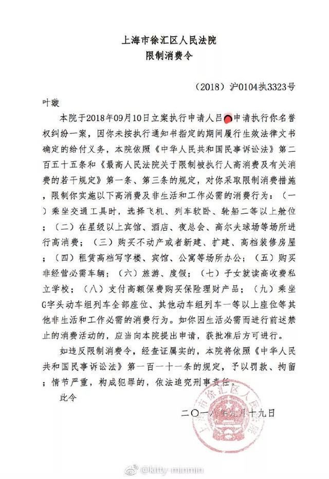 """被颁限制消费令成""""老赖""""?叶璇4个字回应,继续示爱小默先生!"""