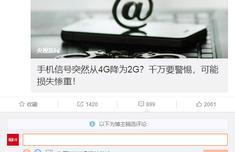 手机信号4G突然降2G怎么回事?手机信号4G为什么会突然降2G需警惕