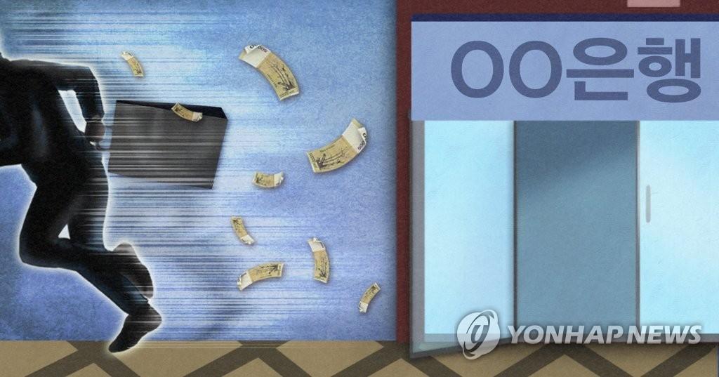 突发!韩国一银行被抢:歹徒刺伤2人 得钱后逃逸