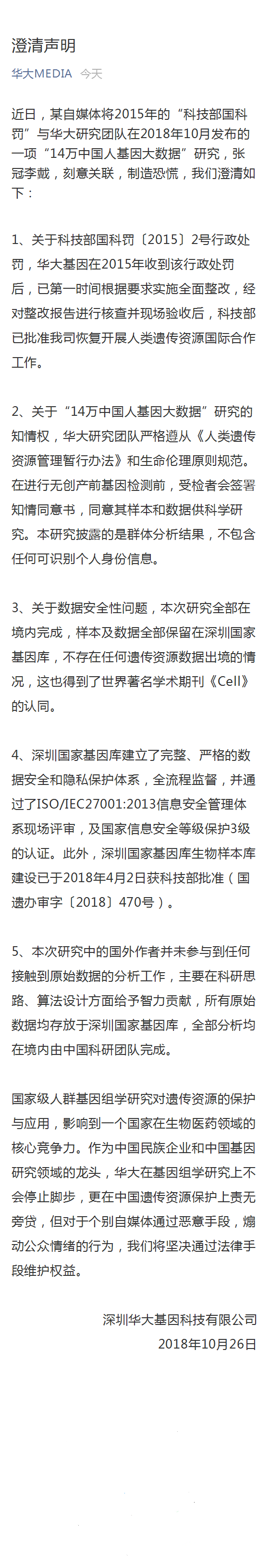 华大基因澄清声明全文公布 华大基因14万中国人基因大数天游登录天游官方网址什么