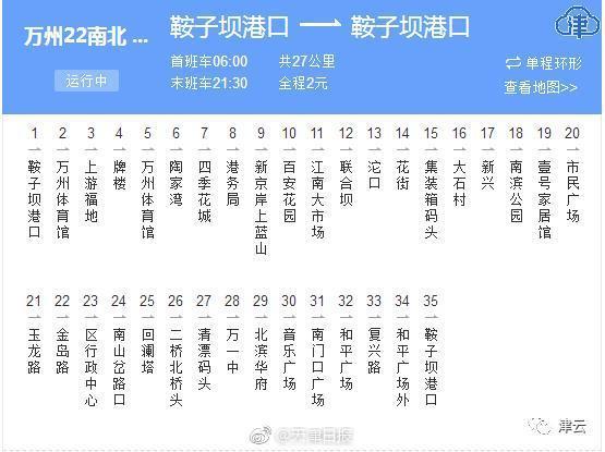 重庆公交车坠江事故现场 公交车坠江原因曝光小轿车逆行引发?