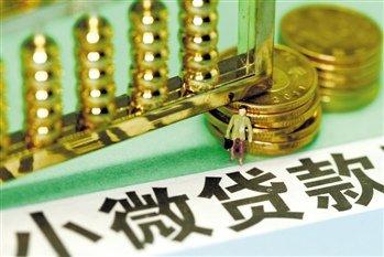 央行:前三季度小微贷款增加约9600亿元