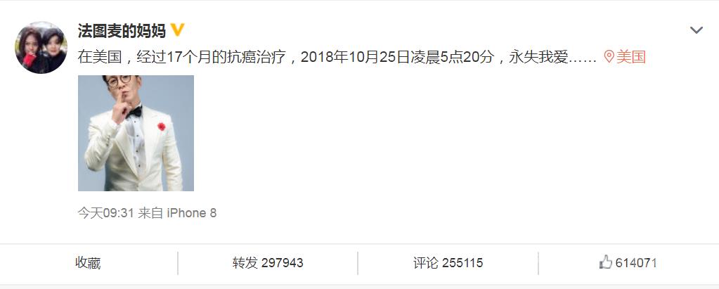 哈文发文宣布李咏去世