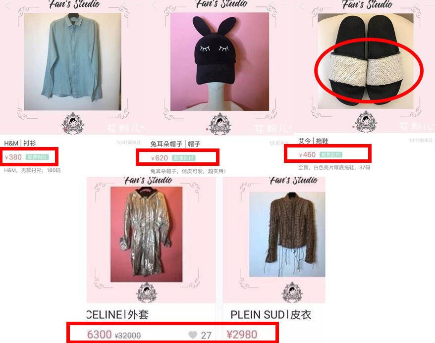 范冰冰網上賣二手服裝售價卻被網友吐槽!順豐到付不退換!