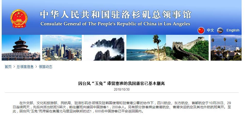 臺風玉兔最新消息 因臺風滯留塞班的近1600名中國游客已基本撤離