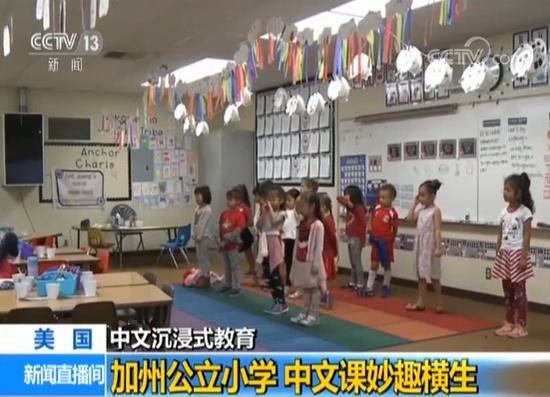 美多所学校遍及中文:门生一天80%的工夫说中文