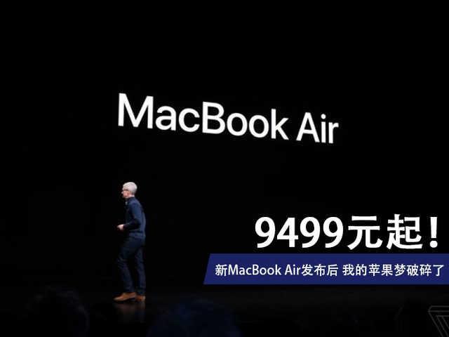 新MacBook Air发布后 太阳GG注册太阳GG苹果梦彻底破碎了!