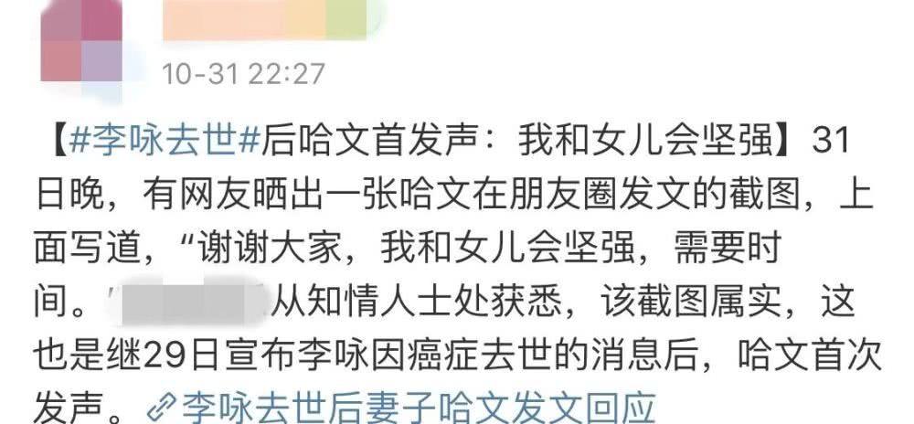 李咏去世第7天,哈文朋友圈发了14个字,而她的头像让人心痛