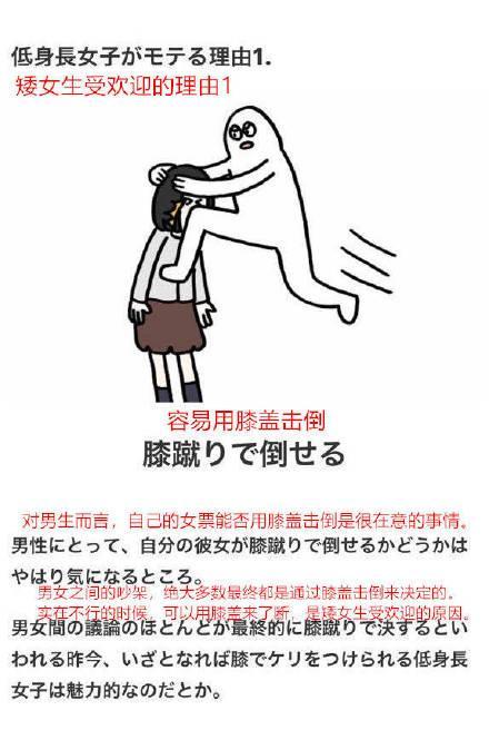 日本網友解析矮女生受歡迎的原因實在奇葩 看完之后我不好了