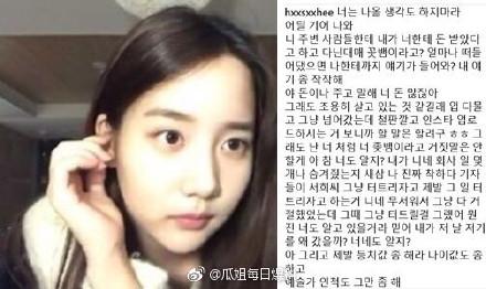 TOP前女友韓瑞熙發文攻擊TOP說了什么?TOP背后不為人知的秘密揭露