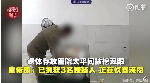 亲人遗体停放太平间,几小时后双眼被挖!官方:可能涉及贩卖器官
