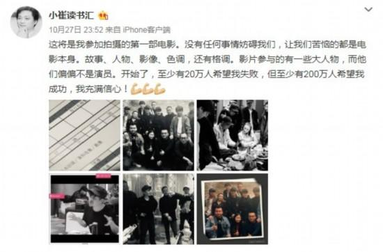 崔永元电影立项事件始末,崔永元电影磊磊是冠军上映时间剧情介绍