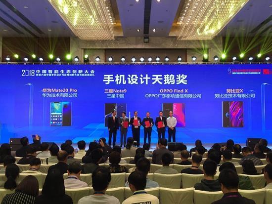 """華為Mate 20 Pro獲中國手機最高""""天鵝獎"""""""