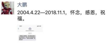 张朝阳确认大鹏从搜狐离职,执导《煎饼侠》大火,未来专心做导演