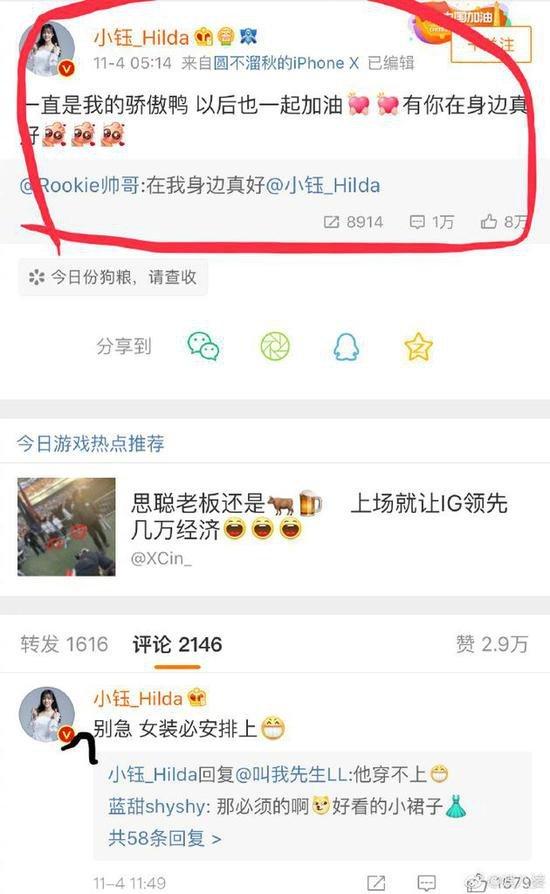 王思聪曾放话:IG夺冠旗下女团随便挑?网友:说到做到