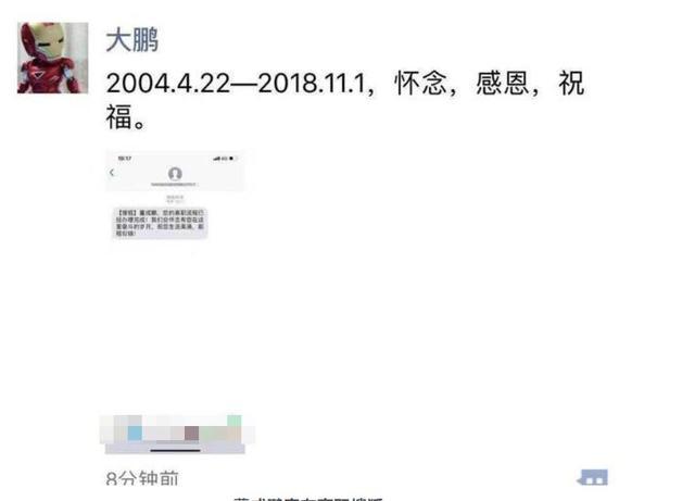 大鹏正式从搜狐离职,用14年时间见证从屌丝逆袭成煎饼侠