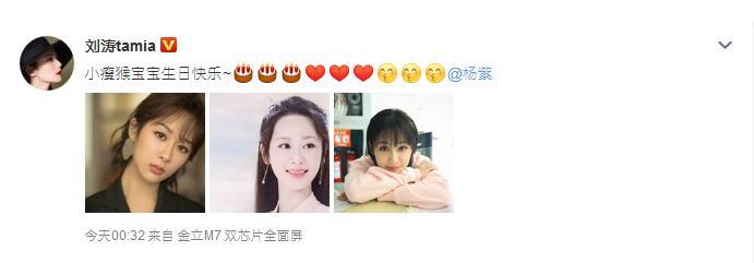 杨紫迎26岁生日欢乐颂四美送祝福!欢乐颂几人频繁被传不和为什么