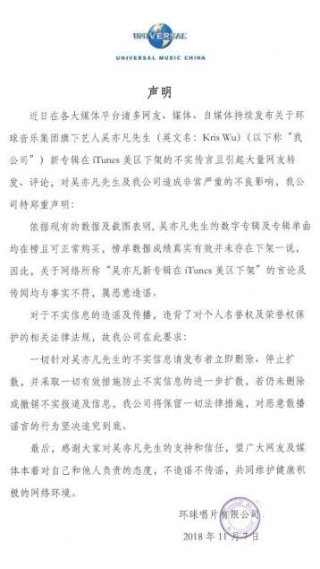 吴亦凡官方称专辑未下架,霸榜事件未有回应