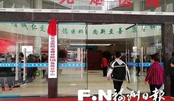 福州长乐区率先建立120急救网 设立4个急救分中心
